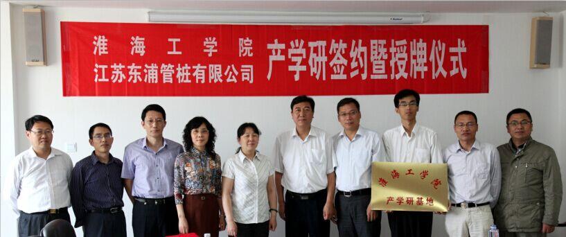 产学研—淮工计算机工程学院与公司签订产学研合作协议
