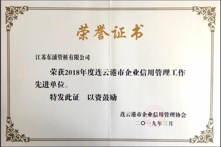 欧宝娱乐西甲管桩荣获2018年度连云港市信用管理先进单位